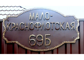 Кованая вывеска №2 Мало-Краснофлотская